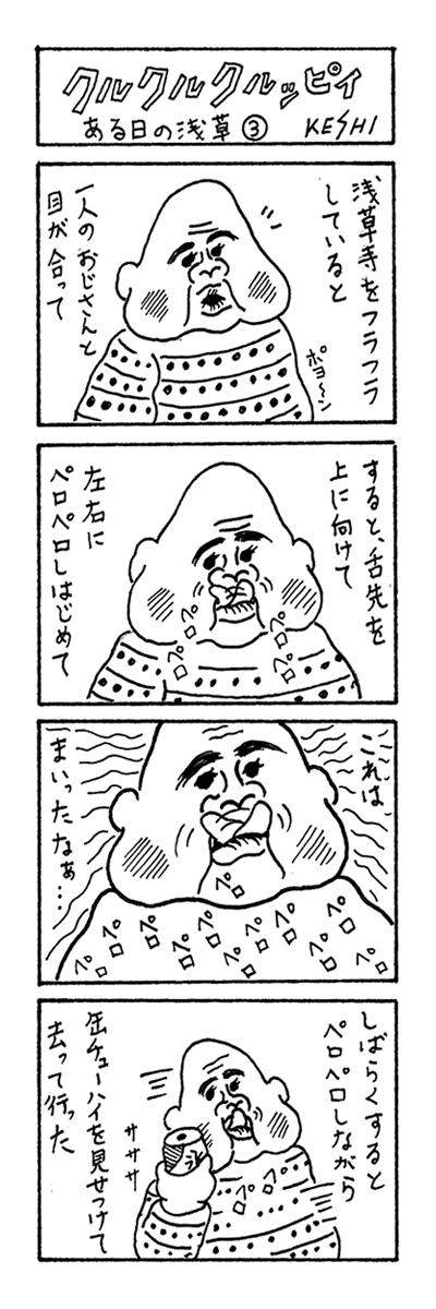 aru03.jpg