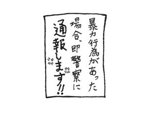 yonakanosumida06.jpg